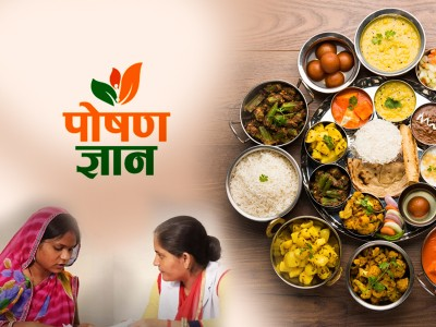 Poshan Gyan: NITI Aayog initiative to combat malnutrition